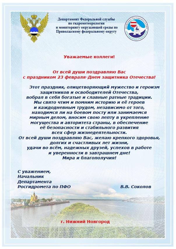 Поздравление начальника департамент