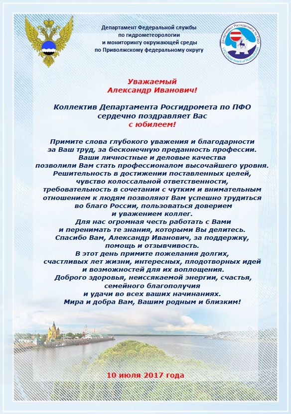 Поздравление с днем образования министерства 923